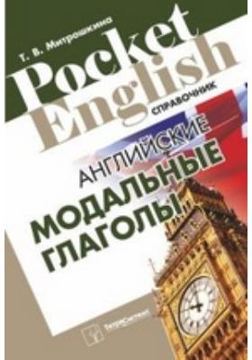 Английские модальные глаголы: справочник