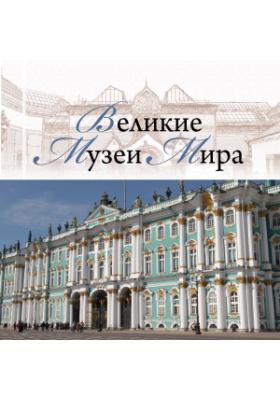 Великие музеи мира