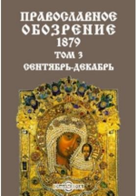 Православное обозрение: журнал. 1879. Т. 3, Сентябрь-декабрь