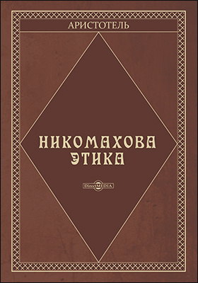 Никомахова этика: монография