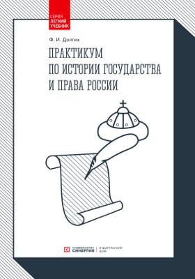 Практикум по истории государства и права России: учебное пособие