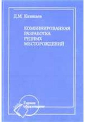 Комбинированная разработка рудных месторождений: учебник для вузов