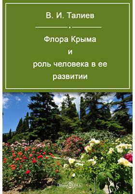 Флора Крыма и роль человека в её развитии