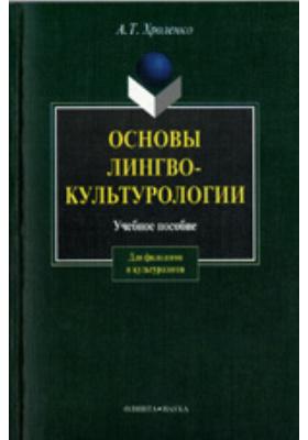 Основы лингвокультурологии: учебное пособие