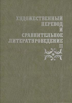 Художественный перевод и сравнительное литературоведение: сборник научных трудов. 2