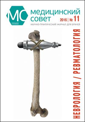 Медицинский совет: журнал. 2016. № 11. Неврология / Ревматология