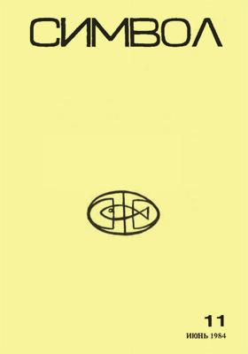 Символ: журнал христианской культуры. 1984. № 11