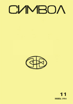 Символ: журнал. 1984. № 11