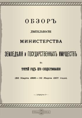 Обзор деятельности Министерства Земледелия и государственных имуществ за третий год его существования (30 марта 1896 - 30 марта 1897 года): монография