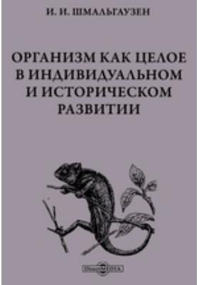 Организм как целое в индивидуальном и историческом развитии