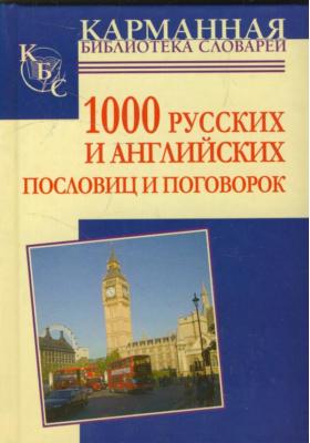 1000 русских и английских пословиц и идиом