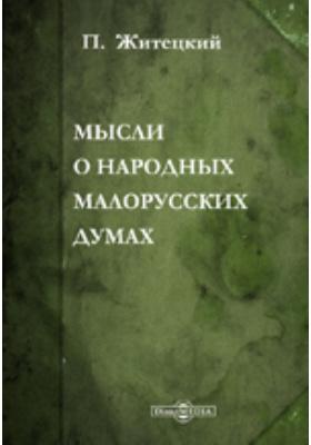 Мысли о народных малорусских думах: монография