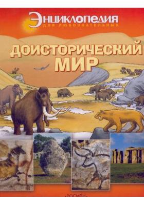 Доисторический мир = La pr?histoire