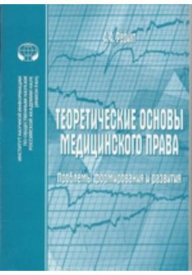 Теоретические основы медицинского права: проблемы формирования и развития