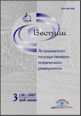 Вестник Астраханского Государственного Технического Университета: журнал. 2007. № 3(38)