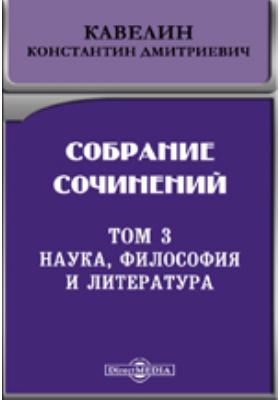 Собрание сочинений. Т. 3. Наука, философия и литература