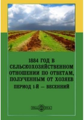 1884 год в сельскохозяйственном отношении по ответам, полученным от хозяев. Период 1-й — весенний: монография