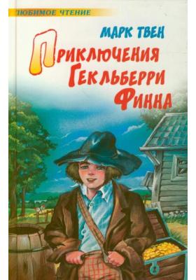 Приключения Гекльберри Финна : Повесть