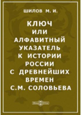 Ключ или алфавитный указатель к истории России с древнейших времен С.М.Соловьева