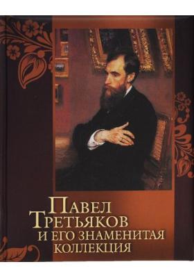 Павел Третьяков и его знаменитая коллекция : Альбом