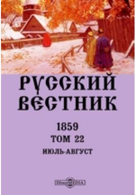 Русский Вестник: журнал. 1859. Т. 22. Июль-август