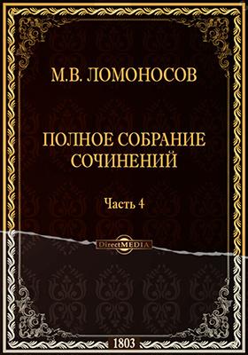 Полное собрание сочинений, Ч. 4