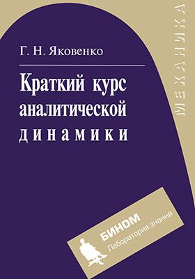 Краткий курс аналитической динамики: учебное пособие