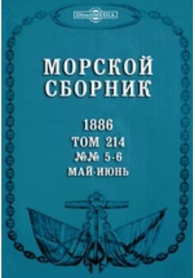 Морской сборник: журнал. 1886. Т. 214, №№ 5-6, Май-июнь