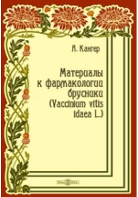 Материалы к фармакологии брусники (Vaccinium vitis idaea L.) : Диссертация на степень магистра фармации