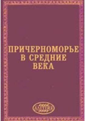 Причерноморье в Средние века: сборник научных трудов