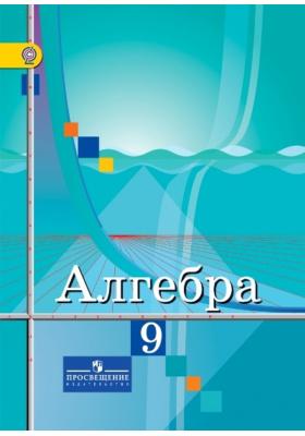 Алгебра. 9 класс : Учебник для учащихся общеобразовательных организаций. ФГОС