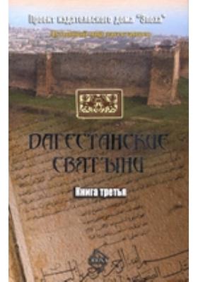 Дагестанские святыни: научно-популярное издание. Кн. 3