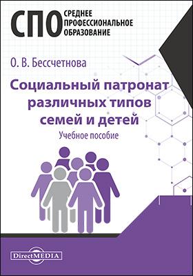 Социальный патронат различных типов семей и детей : учебное пособие для студентов программ среднего профессионального образования