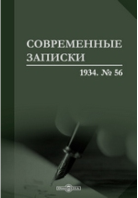 Современные записки. 1934. № 56