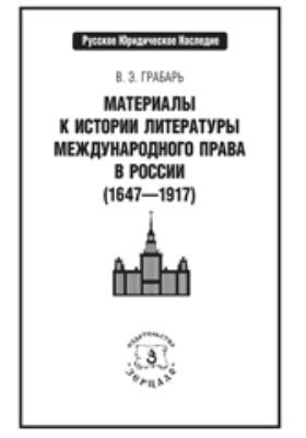 Материалы к истории литературы по международному праву в России (1647-1917)