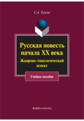 Русская повесть начала ХХ века. Жанрово-типологический аспект