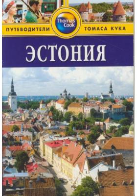 Эстония = Estonia : Путеводитель