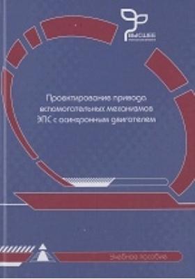 Проектирование привода вспомогательных механизмов ЭПС с асинхронным двигателем : для студентов вузов железнодорожного транспорта: учебное пособие