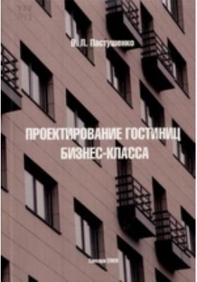 Проектирование гостиниц бизнес-класса: учебное пособие