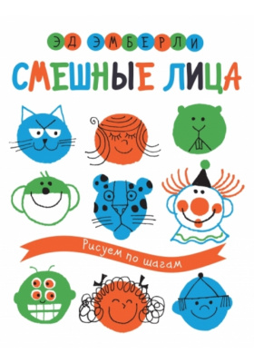 Смешные лица = Ed Emberley's Drawing Book of Faces