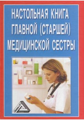Настольная книга главной (старшей) медицинской сестры