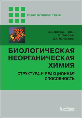 Биологическая неорганическая химия : структура и реакционная способность = Biological Inorganic Chemistry : в 2-х т. Т. 1-2