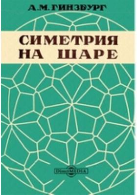 Симетрия на шаре: монография, Ч. 2