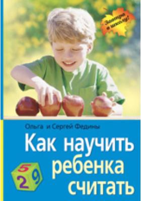 Как научить ребенка считать: методическое пособие