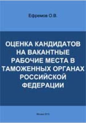 Оценка кандидатов на вакантные рабочие места в таможенных органах Российской Федерации