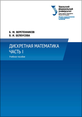 Дискретная математика: учебное пособие, Ч. 1
