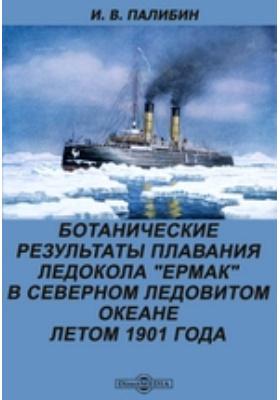 """Ботанические результаты плавания ледокола """"Ермак"""" в Северном Ледовитом океане летом 1901 года"""