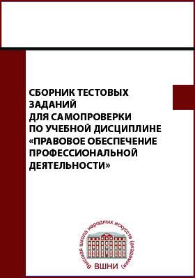 Сборник тестовых заданий для самопроверки по учебной дисциплине «Правовое обеспечение профессиональной деятельности»