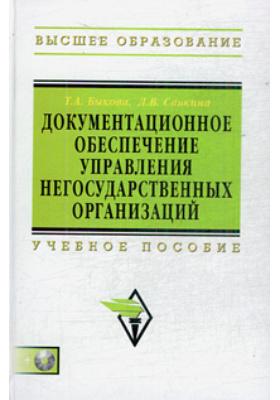 Документационное обеспечение управления негосударственных организаций : Учебное пособие (+ CD-ROM)