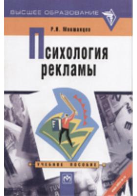 Психология рекламы : Учебное пособие